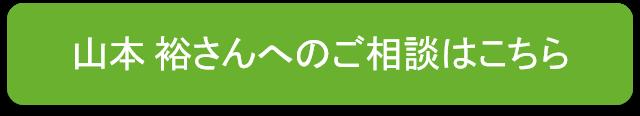 山本裕Innovation IFA Consulting詳細へ