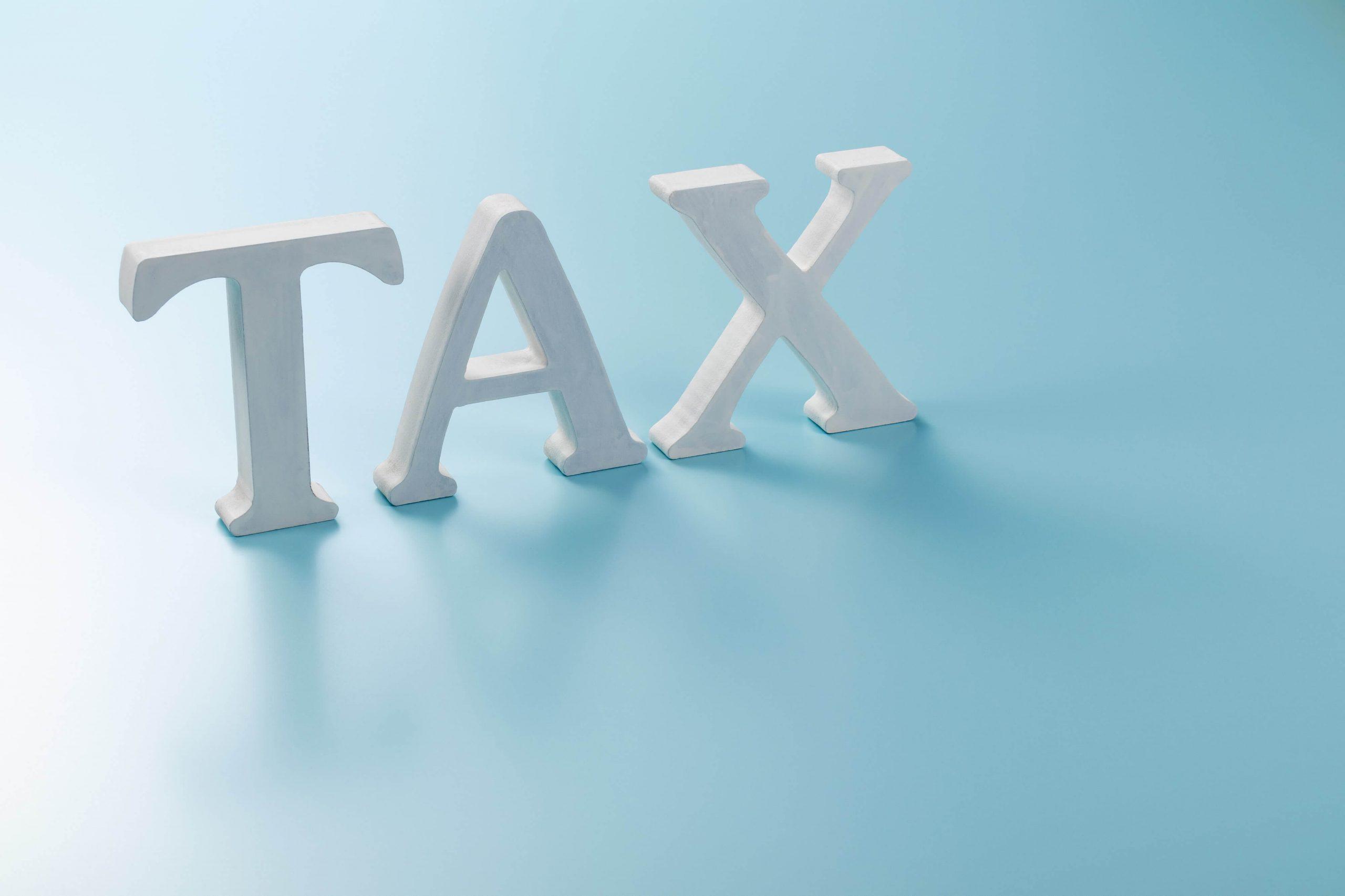 所得税の課税方法